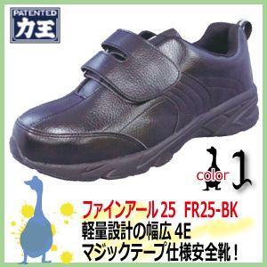 安全靴 力王 ファインアール25 FR25-BK  スニーカー安全靴 マジックテープ仕様|kaerukamo