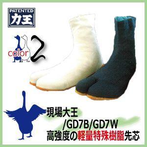 地下足袋 力王 現場大王(7枚コハゼ) / GD7 GD7B GD7W  安全地下足袋|kaerukamo