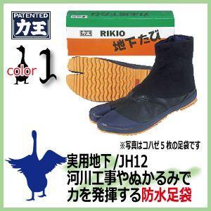 地下足袋 力王 実用地下たび(12枚コハゼ) / JH12  部分防水足袋|kaerukamo