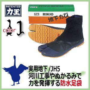 地下足袋 力王 実用地下たび(5枚コハゼ) / JH5  部分防水足袋|kaerukamo