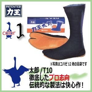 地下足袋 力王 太郎(10枚コハゼ) / T10 手縫付足袋|kaerukamo