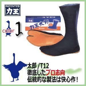 地下足袋 力王 太郎(12枚コハゼ) / T12 T12K  高所用足袋|kaerukamo