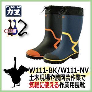 長靴 力王 W111-BK W111-NV  カバー付き長靴|kaerukamo