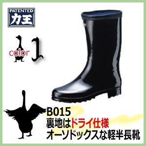 長靴 力王 軽半長 B015  蒸れにくい長靴|kaerukamo