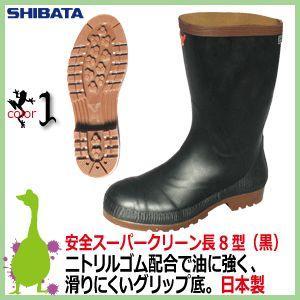安全長靴 シバタ工業 安全スーパークリーン長8型(黒) ニトリルゴム配合耐油安全長靴 日本製|kaerukamo