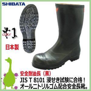 耐油安全長靴 シバタ工業 安全耐油長(黒) オールニトリルゴム配合耐油安全長靴 日本製|kaerukamo