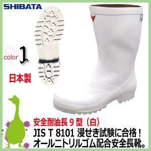 耐油安全長靴 シバタ工業 安全耐油長9型(白) オールニトリルゴム配合耐油安全長靴 日本製|kaerukamo