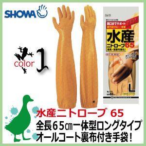 耐油手袋 ショーワ 水産用一体型ロングタイプ 水産ニトローブ65 防水耐油手袋|kaerukamo