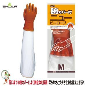 腕カバー付手袋 ショーワ 水産・漁業用#645 腕カバー付ニュービニローブ 抗菌防臭|kaerukamo