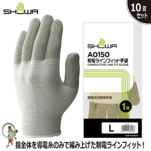 帯電防止手袋 ショーワ 制電ラインフィット手袋#A0150 制電手袋 10双入り|kaerukamo
