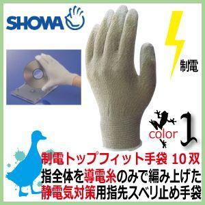 帯電防止手袋 ショーワ 制電トップフィット手袋#A0111 静電気対策手袋 10双入り|kaerukamo