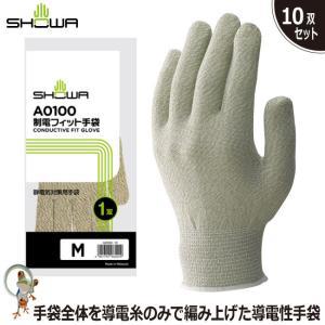 帯電防止手袋 ショーワ 制電フィット手袋#A0100 静電気対策手袋 10双入り|kaerukamo