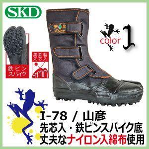 安全地下足袋 スパイク 荘快堂 安全股付スパイクシューズ / I-78 kaerukamo