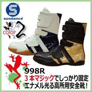 安全靴 サンダンス 998R 高所用安全靴 半長靴安全靴 kaerukamo