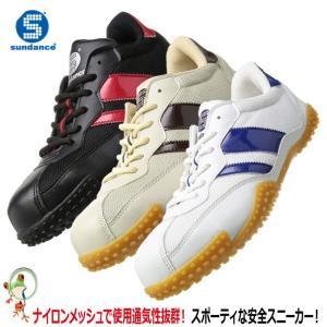 安全靴 サンダンス VP-2000 スニーカー安全靴 メッシュ仕様 セーフティシューズ スニーカー 軽量 kaerukamo