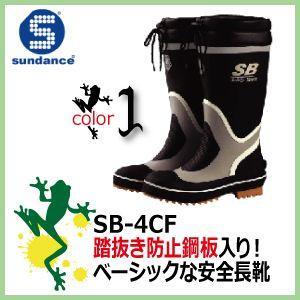 安全長靴 サンダンス SB-4CF ブラック カバー付き長靴 踏抜き防止安全長靴|kaerukamo