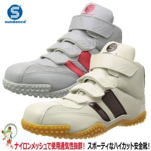 安全靴 ハイカット サンダンス VP-X スニーカー安全靴 メッシュ仕様 マジックテープ ハイカット安全靴|kaerukamo