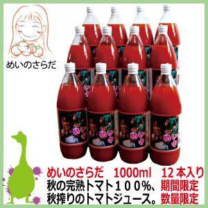 トマトジュース【送料無料】 橋場農園 めいのさらだ 1000ml 12本入り 秋の完熟トマト100%|kaerukamo
