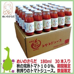 トマトジュース 橋場農園 めいのさらだ 180ml 30本入り 秋の完熟トマト100%|kaerukamo