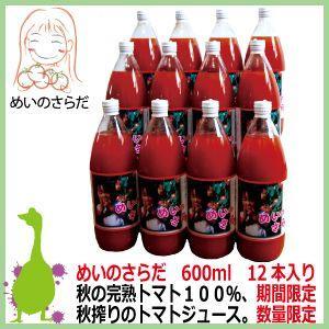 トマトジュース【送料無料】 橋場農園 めいのさらだ 600ml 12本入り 秋の完熟トマト100%|kaerukamo