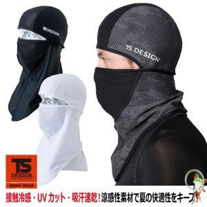 バラクラバアイスマスク TS DESIGN 84119 マッスルサポート+涼「クールアイス素材」 接触冷感マスク ICE-MASK|kaerukamo
