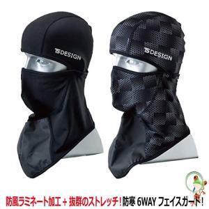 バラクラバ6WAYフェイスガード 藤和 TS DESIGN 84291 フェイスマスク「マイクロフリース素材」 ホットマスク HOT-MASK【メール便対応商品】|kaerukamo