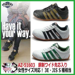 安全靴 タルテックス AZ-51603 22.0-30.0cm 小さいサイズから大きいサイズまで対応 男女兼用 スニーカー安全靴|kaerukamo