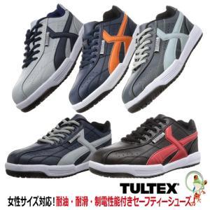 安全靴 タルテックス AZ-51622 チャコールグレー×グレー014   グリーン×ネイビー005   ネイビー×オレンジ018   ネイビー×グレー008   グレー×ネイビー003|kaerukamo