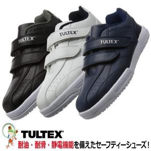 安全靴 タルテックス AZ-51626 マジックテープ/ 010ブラック  001 ホワイト 静電安全靴 マジックテープ仕様|kaerukamo