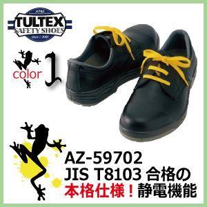 静電安全靴 タルテックス 静電靴  AZ-59702 ブラック 010 JIS-T8103合格|kaerukamo