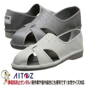静電サンダル 機械加工 電子関係 アイトス AZ-59706 女性サイズ対応|kaerukamo