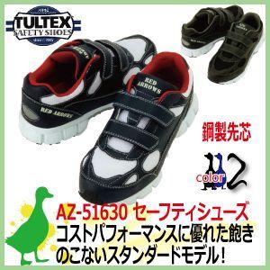 安全靴 タルテックス AZ-51630 24.5-28.0cm メンズ 男性用安全スニーカー マジックモデル|kaerukamo