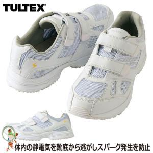静電作業靴 タルテックス AZ-59708  22.5-29.0cm JIS T8103基準相当 静電靴 女性サイズ対応|kaerukamo
