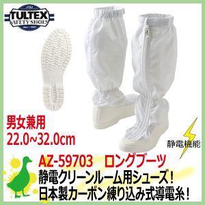 静電作業靴 タルテックス AZ-59703  22.0-32.0cm クリーンルームシューズ ロングブーツ 静電靴 女性サイズ対応|kaerukamo