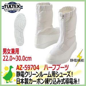 静電作業靴 タルテックス AZ-59704  22.0-30.0cm クリーンルームシューズ ハーフブーツ 静電靴 女性サイズ対応|kaerukamo
