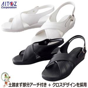 ナースサンダル タルテックス AZ-861397  S/M/L/LL クロスデザイン採用ナースサンダル|kaerukamo