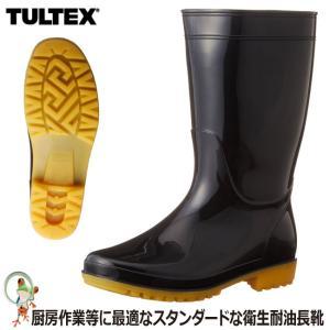 衛生長靴 タルテックス AZ-4438 24.0-28.0cm 耐油仕様 厨房・食品加工用長靴|kaerukamo