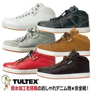 ハイカット安全靴スニーカー タルテックス AZ-51633 24.5-28.0cm メンズ 男性用安全スニーカー ミドルカットモデル|kaerukamo