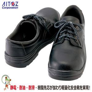 静電安全靴 タルテックス AZ-59811 樹脂先芯セーフティスニーカー【22-29cm】女性サイズ対応安全靴|kaerukamo