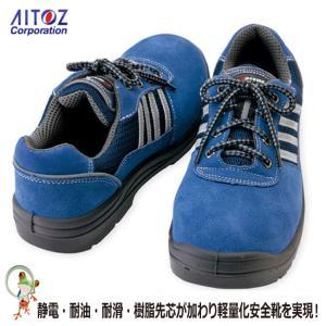 静電安全靴 タルテックス AZ-59821 樹脂先芯セーフティスニーカー【22-29cm】女性サイズ対応安全靴|kaerukamo