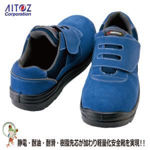 静電安全靴 タルテックス AZ-59822 マジックタイプ 樹脂先芯セーフティスニーカー【22-29cm】女性サイズ対応安全靴|kaerukamo