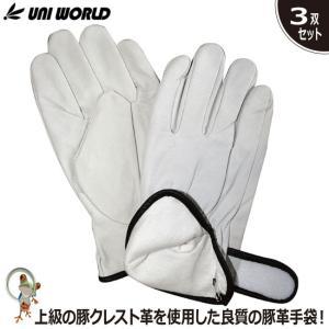 革手袋 豚革手袋 ユニワールド 豚クレスト内綿マジック KS356 サラサラ内綿豚革手袋 【お得3双セット】|kaerukamo