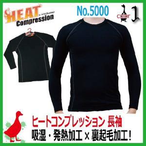 防寒発熱インナー  ヒートコンプレーションクルーネックシャツ / No.5000 長袖ヒートテック 吸湿発熱素材使用|kaerukamo