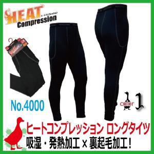 防寒発熱インナー  ヒートコンプレーションロングタイツ(前開き) / No.4000 ヒートテック 吸湿発熱素材使用|kaerukamo