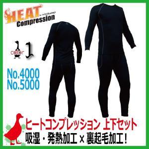 防寒発熱インナー上下セット  ヒートコンプレーションクルーネックシャツ+ロングタイツ(前開き) / No.5000+No.4000 ヒートテック 吸湿発熱素材使用|kaerukamo