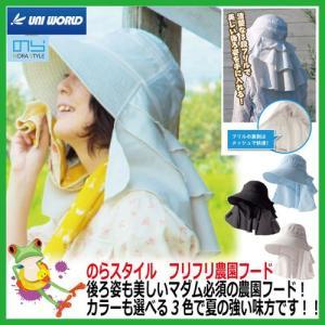 日焼け止め UV加工 帽子 レディース つば広 ユニワールド NS-120 フリフリ農園フード|kaerukamo