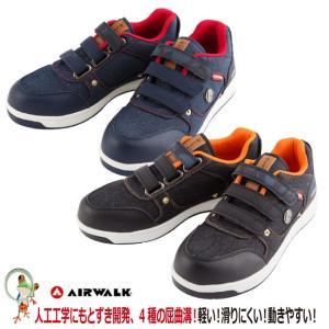 安全靴 スニーカー エアーウォーク AIR WALK ローカット メンズAW-700 AW-710 デニム 屈曲性 衝撃吸収 軽量 フィット感|kaerukamo