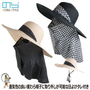帽子 ガーデニング 農業スタイル 洗える麦わら風ハット NS-834 ユニワールド のらスタイル 洗える フード UVカット 紫外線対策 日よけ|kaerukamo