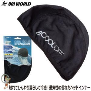 冷感ヘルメットインナー アイスヘッドインナー 141 冷感 ヘルメットインナー ヘルメット用インナー 帽子インナー 暑さ対策グッズ 熱中症対策 頭カバー|kaerukamo