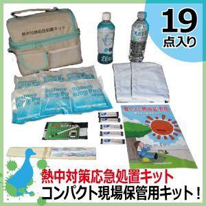 熱中対策応急処置キット 現場保管用キットが登場 熱中症対策・アウトドアに最適|kaerukamo